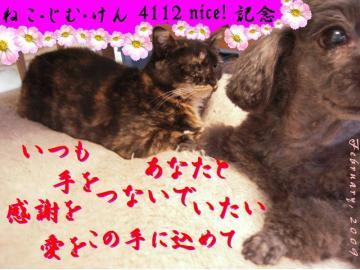 じむ員さん-4112記念.jpg