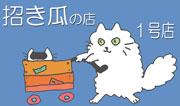 招き瓜の店.jpg